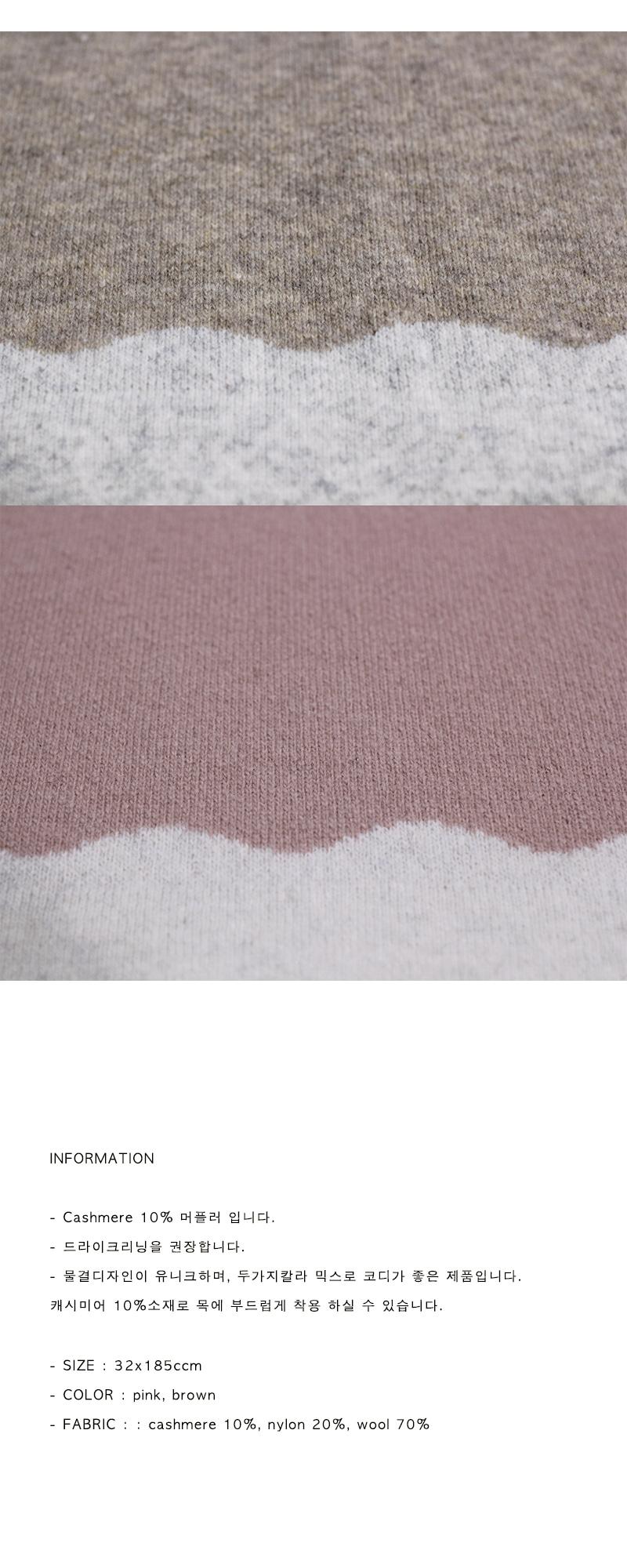 비비드솔리드(BB'DESOLI'DE) 베나 머플러 (2color)